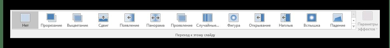 Настройка перехода в PowerPoint