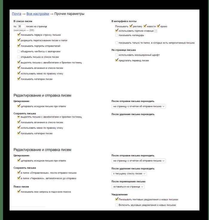 Настройка прочих параметров в Яндекс почте