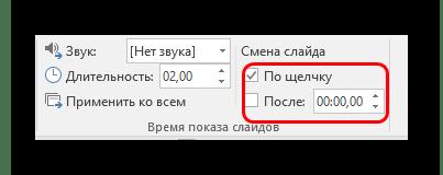 Настройка смены слайдов в PowerPoint