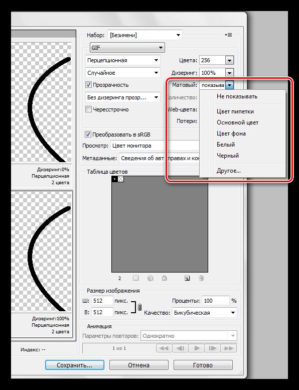 Настройка смешивания пикселей изображения с фоном страницы ри сохранении гифки в Фотошопе