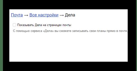 Настройка списка дел в Яндекс почте