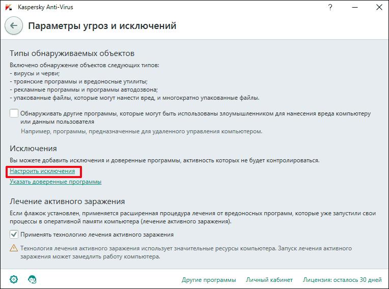 Настройки белого списка антивирусной программы Kaspersky Anti-Virus