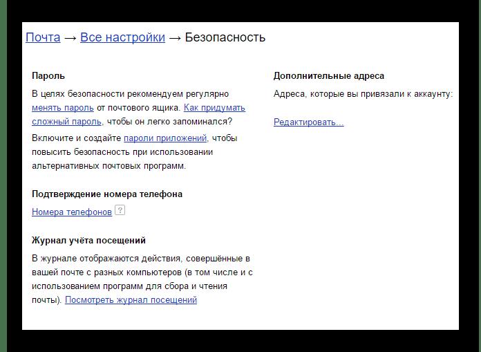 Настройки безопасности на Яндекс почте