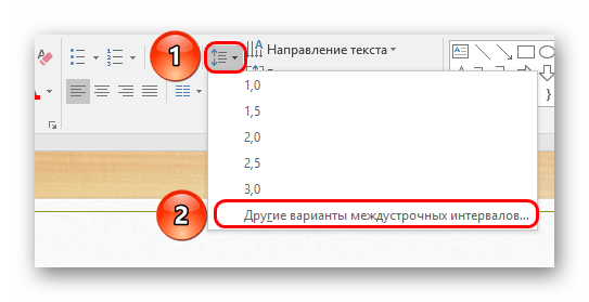 Настройки для хорошего размещения по вертикали в PowerPoint