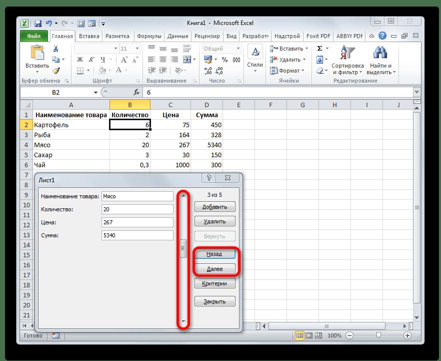 Навигация по форме в Microsoft Excel