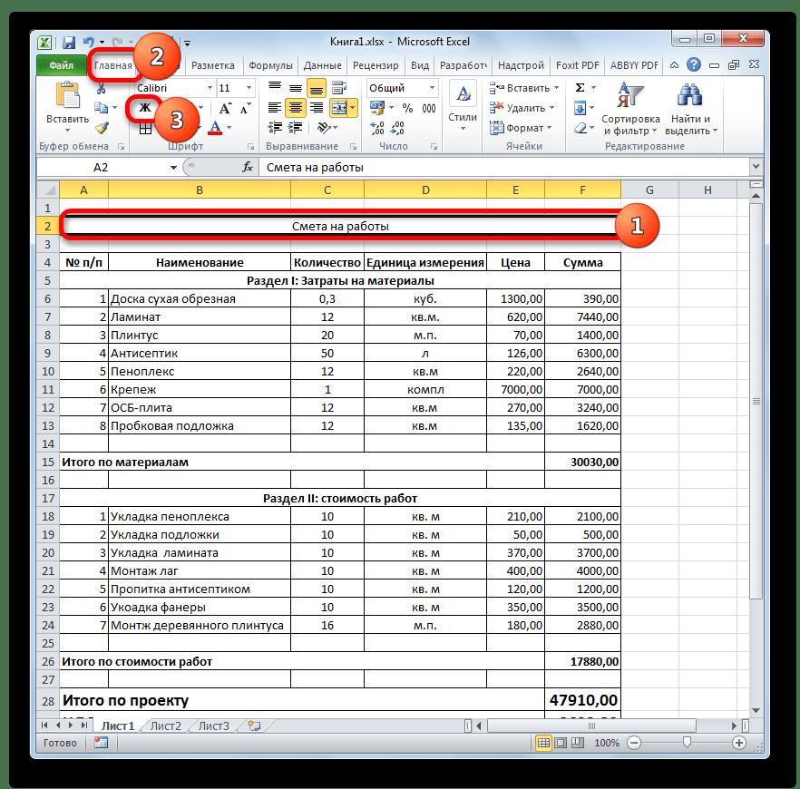 Название сметы полужирным в Microsoft Excel