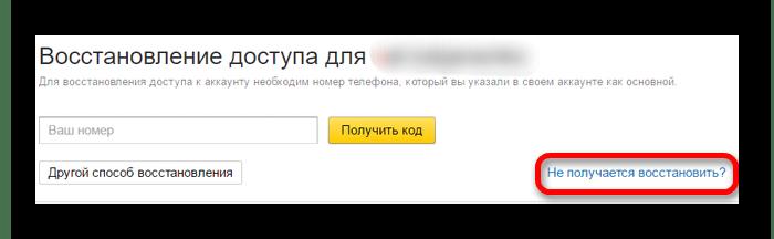 Не получается восстановить пароль в яндекс почте