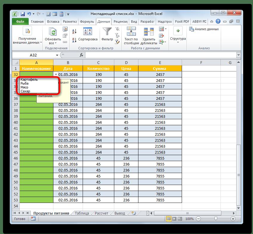 Ниспадающий список открыт в Microsoft Excel