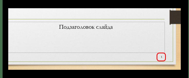 Номер слайда в PowerPoint