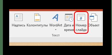 Номер слайда в Вставка в PowerPoint