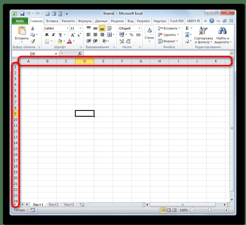 Нумерация координат по умолчанию в Microsoft Excel