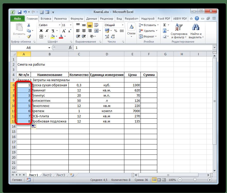 Нумерация по порядку выставлена в Microsoft Excel