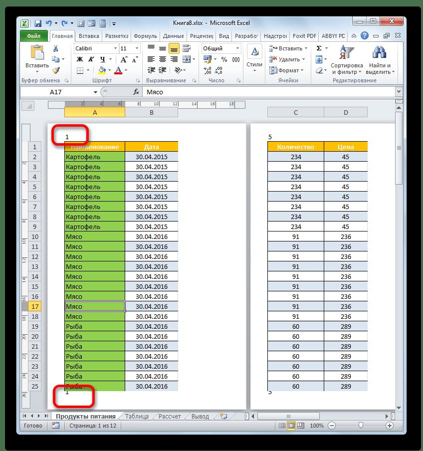 Нумерация страницы в колонтитулах в Microsoft Excel