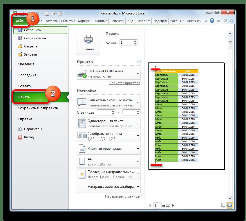 Нумерация в окне предварительного просмотра в Microsoft Excel