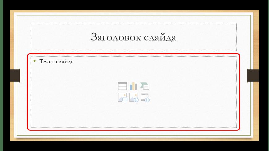 Область для текста в PowerPoint