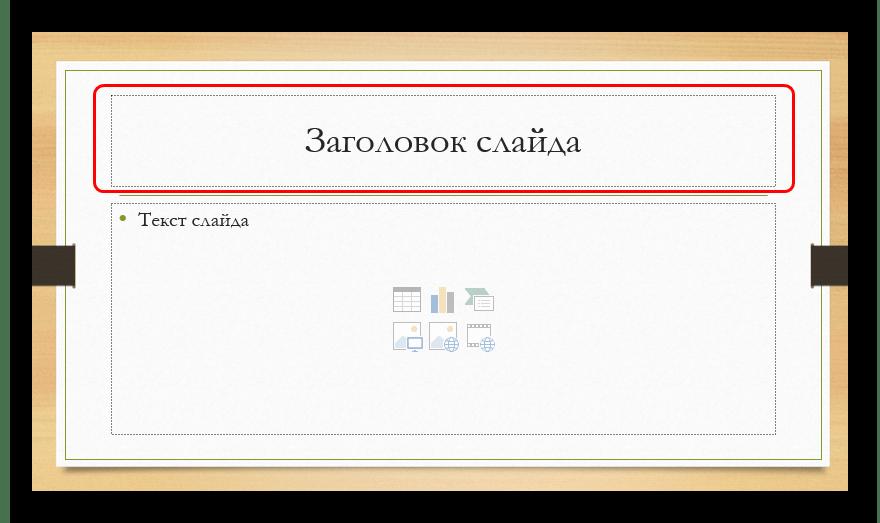 Область для заголовка в PowerPoint