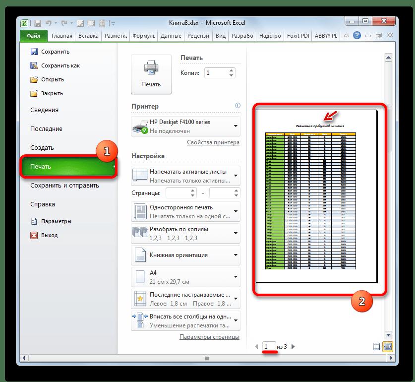 Область предварительного просмотра документа в Microsoft Excel