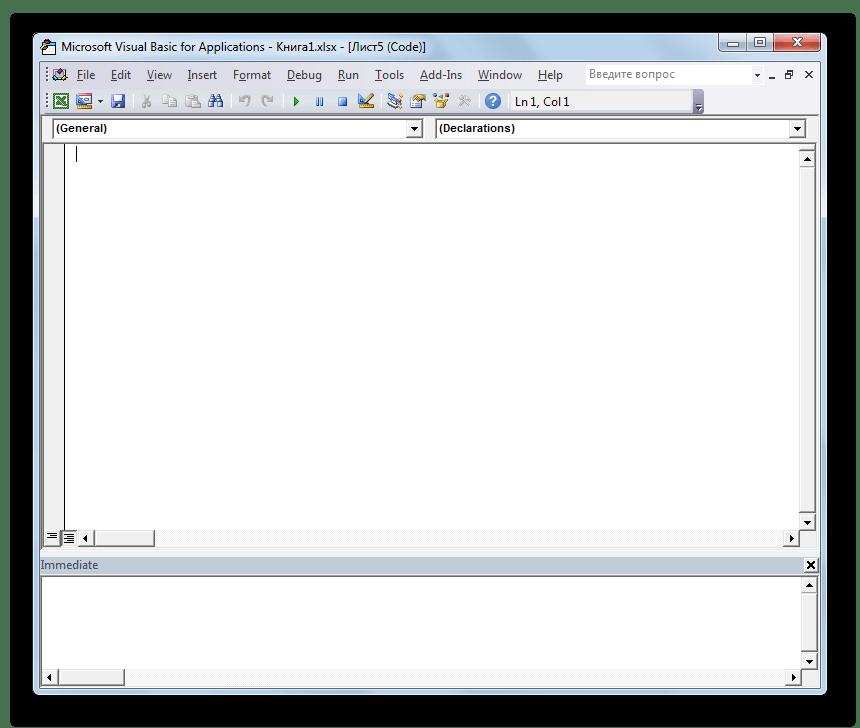 Области редактора макросов в Microsoft Excel отсутствуют