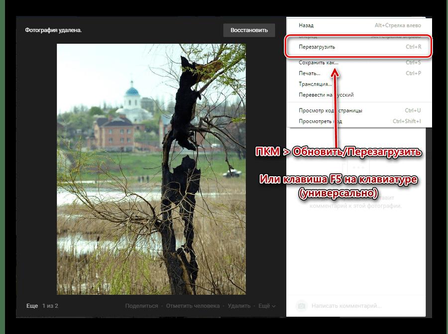 Обновление страницы с удаленной фотографией ВКонтакте