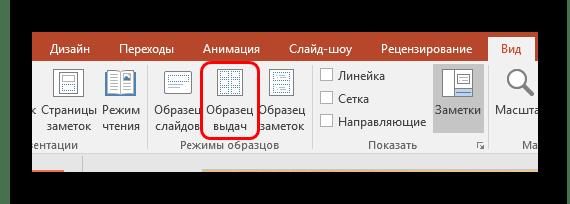 Образец выдач в PowerPoint