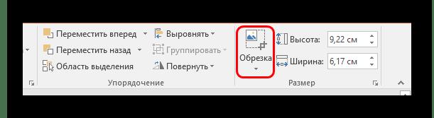 Обрезка в PowerPoint