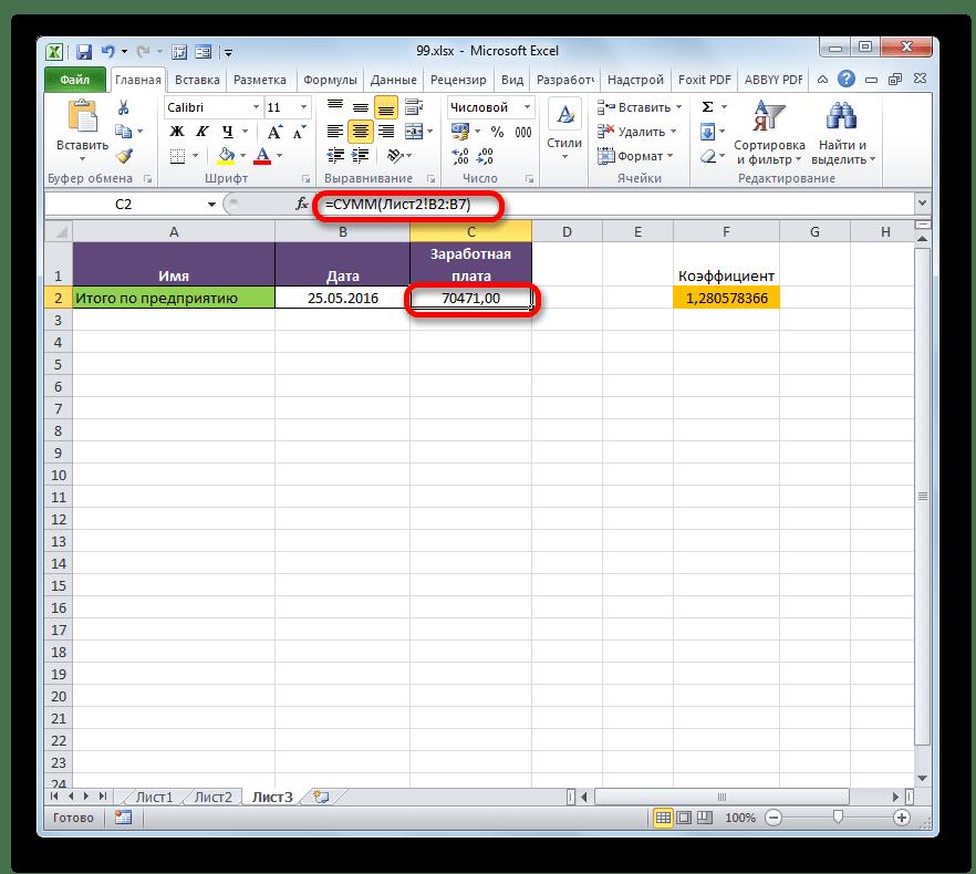 Общая сумма ставок работников в Microsoft Excel