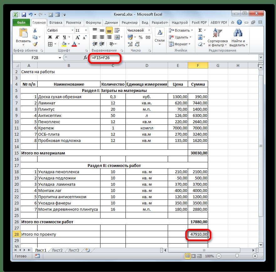 Общая сумма затрат в смете в Microsoft Excel