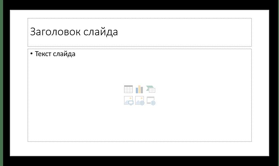 Обычный стандартный слайд в PowerPoint