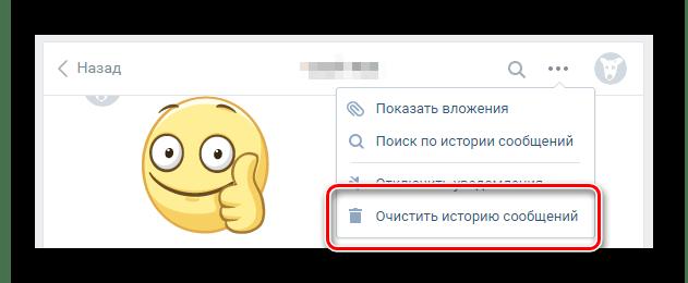 Очищение истории сообщений диалога в разделе сообщения ВКонтакте