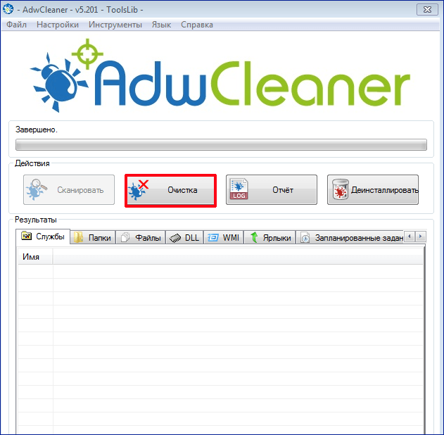 Очищение системы от ненужных файло с помощью утилиты AdwCleaner