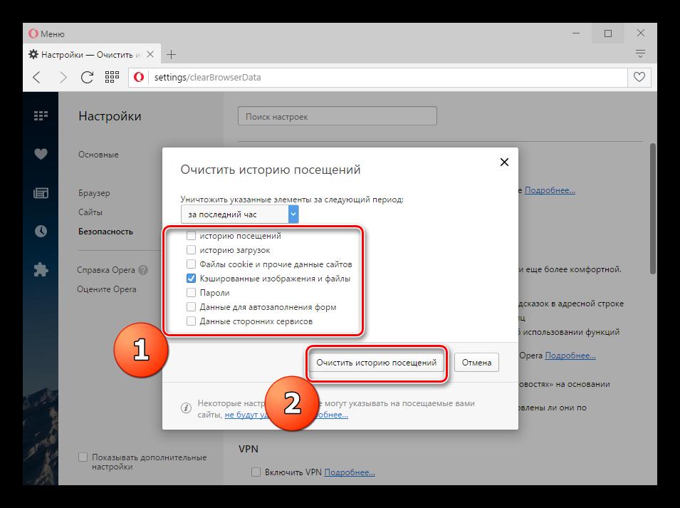 Очистка файлов кэша в браузере Opera