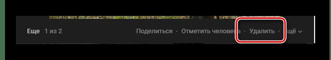 Одиночное удаление фотографии ВКонтакте