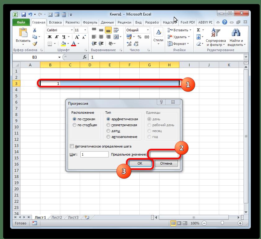 Окно Прогрессия с пустым полем Предельное значение в Microsoft Excel