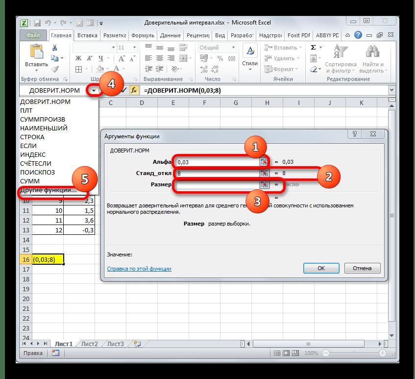 Окно аргументов функции ДОВЕРИТ.НОРМ в Microsoft Excel