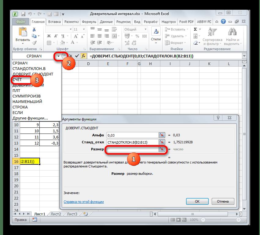 Окно аргументов функции ДОВЕРИТ.СТЮДЕНТ в Microsoft Excel