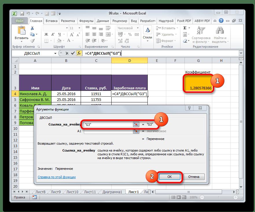 Окно аргументов функции ДВССЫЛ в Microsoft Excel