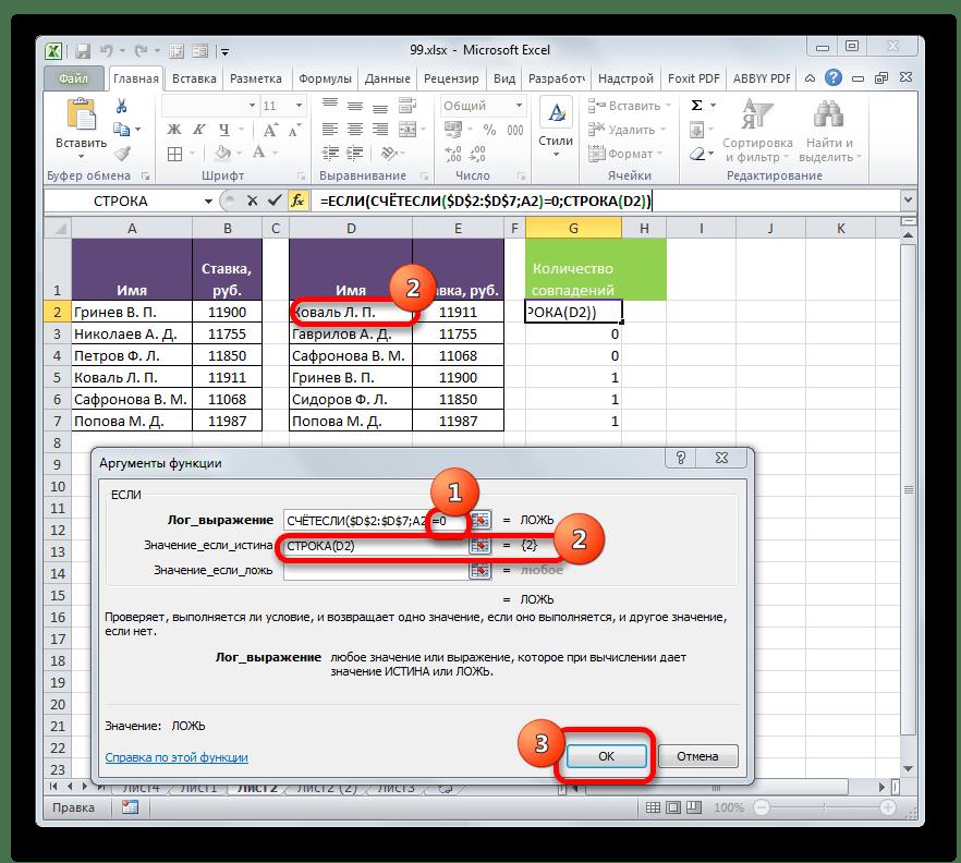Окно аргументов функции ЕСЛИ в Microsoft Excel