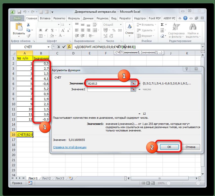 Окно аргументов функции СЧЁТ в Microsoft Excel