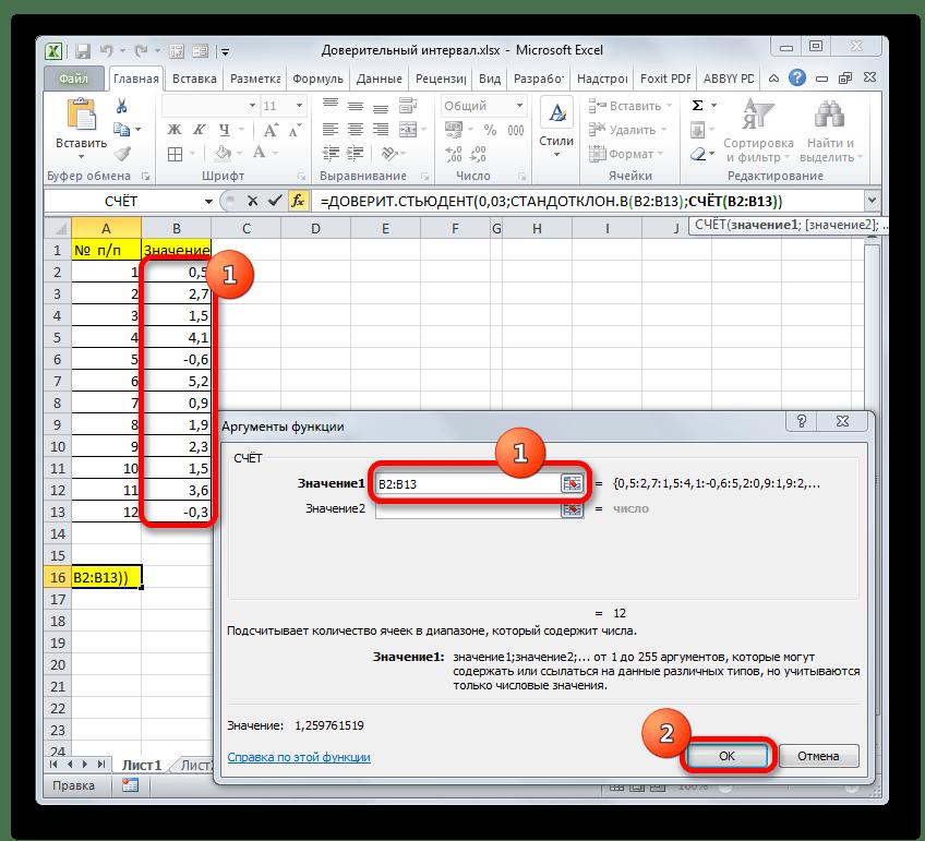 Окно аргументов функции СЧЁТ в программе Microsoft Excel