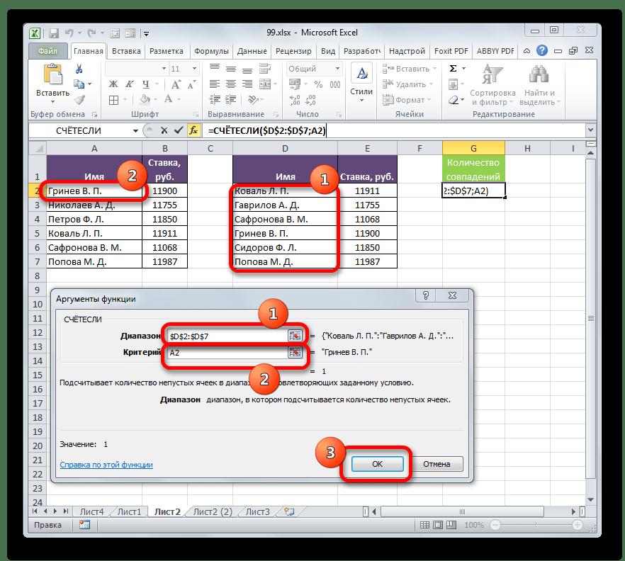Окно аргументов функции СЧЁТЕСЛИ в Microsoft Excel
