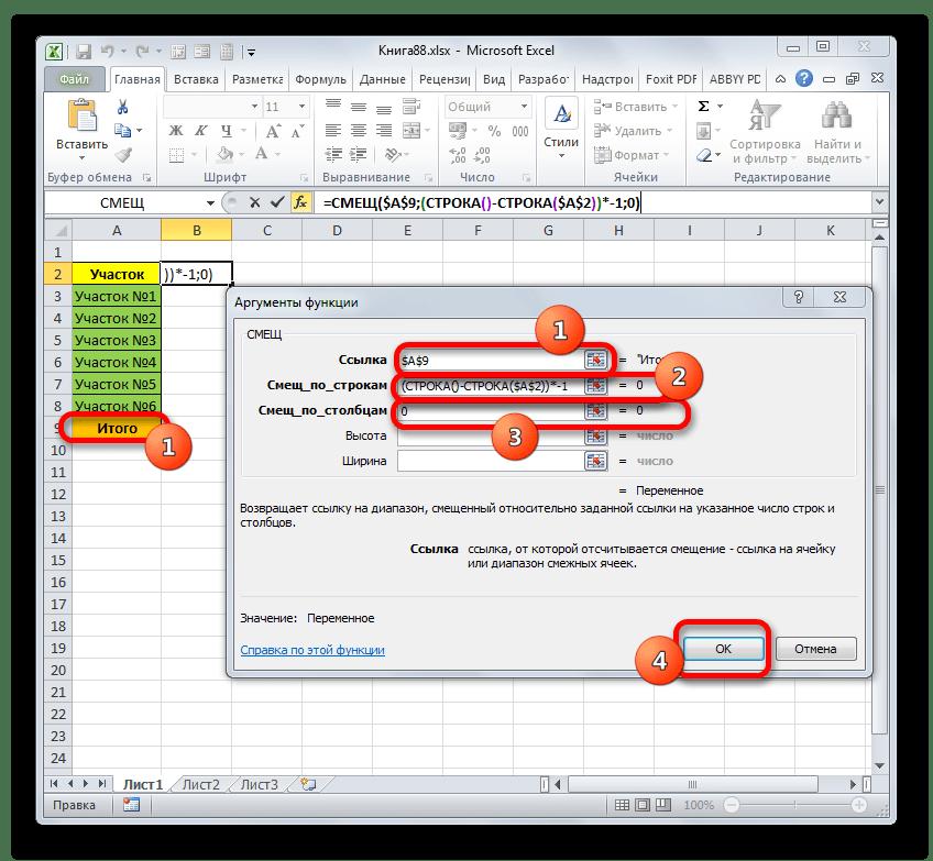 Окно аргументов функции СМЕЩ в Microsoft Excel
