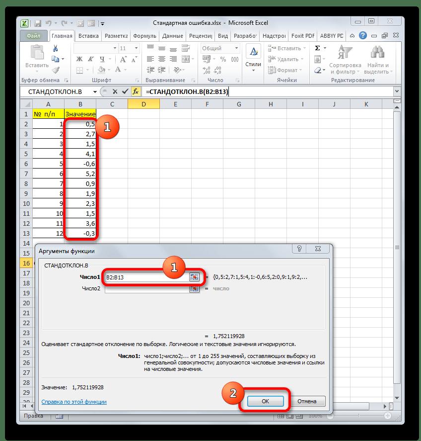 Окно аргументов функции СТАНДОТКЛОН.В в Microsoft Excel