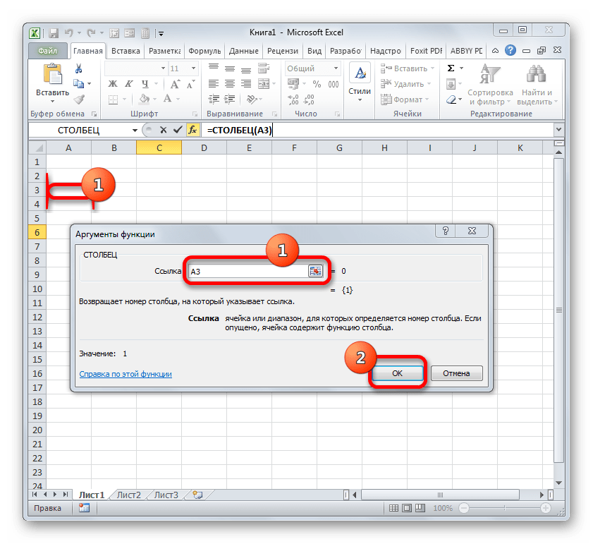 Окно аргументов функции СТОЛБЕЦ в Microsoft Excel