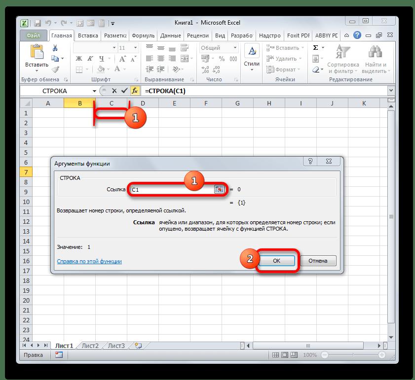 Окно аргументов функции СТРОКА в Microsoft Excel