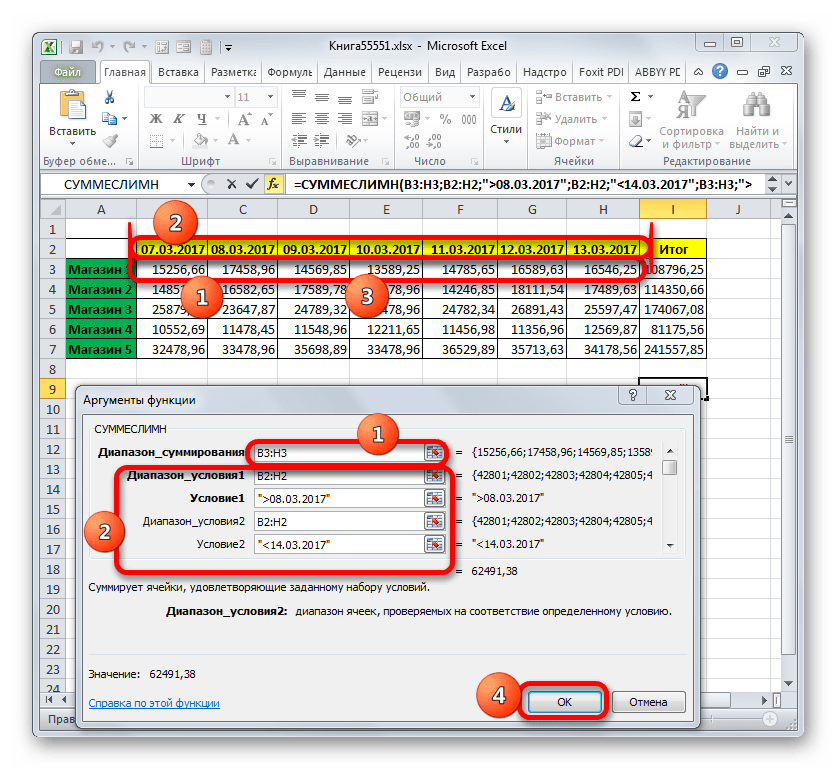 Окно аргументов функции СУММЕСЛИМН в Microsoft Excel