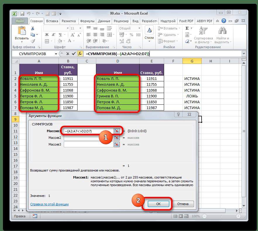 Окно аргументов функции СУММПРОИЗВ в Microsoft Excel