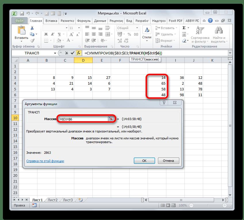 Окно аргументов функции ТРАНСП в Microsoft Excel