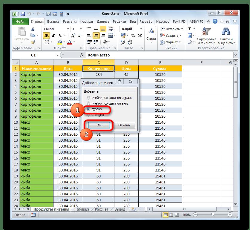 Окно добавляения ячеек в Microsoft Excel