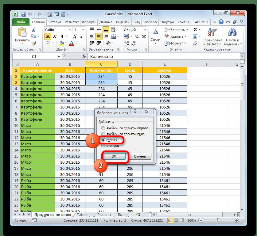 Окно добавляения ячеек в программе Microsoft Excel