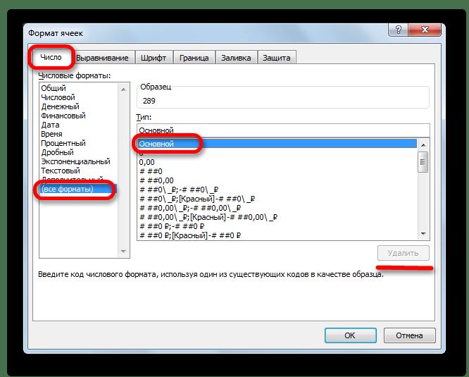 Окно форматирования с неактивной кнопкой Удалить в Microsoft Excel